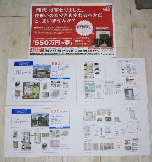アキュラ550.JPG