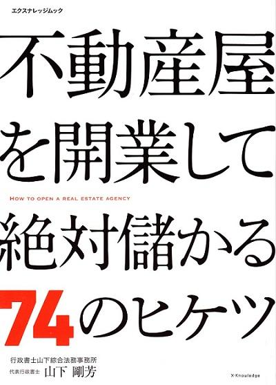 不動産屋を開業.jpg