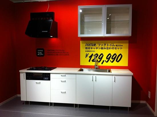 IKEA本体.jpg