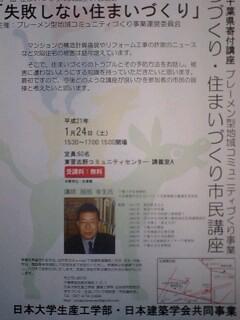 千葉県講座.jpg