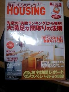 月刊ハウジング.jpg